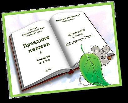 01.04.2019 Праздник книжки
